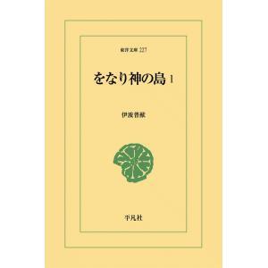 をなり神の島 (1) 電子書籍版 / 伊波普猷 ebookjapan