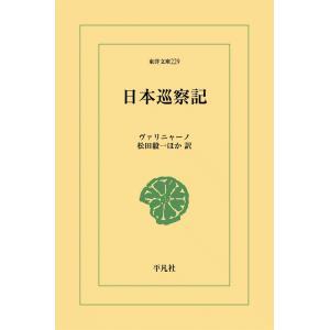 日本巡察記 電子書籍版 / ヴァリニャーノ 訳:松田毅一ほか|ebookjapan