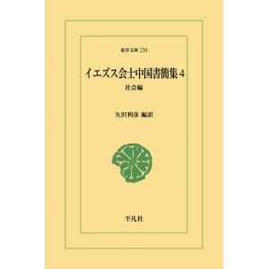 イエズス会士中国書簡集 (4) 社会編 電子書籍版 / 編訳:矢沢利彦|ebookjapan