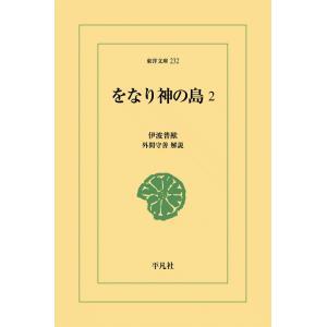 をなり神の島 (2) 電子書籍版 / 伊波普猷 解説:外間守善 ebookjapan