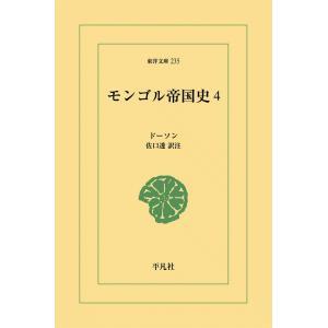 モンゴル帝国史 (4) 電子書籍版 / ドーソン 訳注:佐口透|ebookjapan