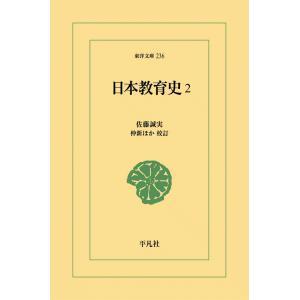 日本教育史 (2) 電子書籍版 / 佐藤誠実 校訂:仲新ほか|ebookjapan