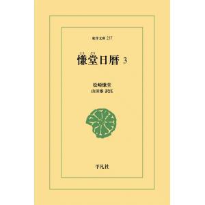 慊堂日暦 (3) 電子書籍版 / 松崎慊堂 訳注:山田琢|ebookjapan
