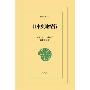 日本奥地紀行 電子書籍版 / イサベラ・バード 訳:高梨健吉|ebookjapan