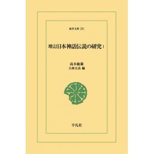 増訂 日本神話伝説の研究 (1) 電子書籍版 / 高木 敏雄 編:大林 太良|ebookjapan