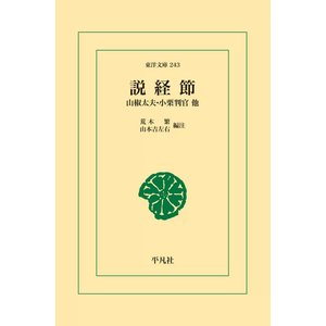 説経節 山椒太夫・小栗判官他 電子書籍版 / 編注:荒木 繁/山本 吉左右|ebookjapan