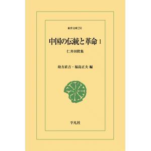 中国の伝統と革命 (1) 仁井田陞集 電子書籍版 / 編:幼方直吉/福島正夫|ebookjapan