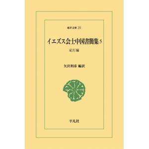 イエズス会士中国書簡集 (5) 紀行編 電子書籍版 / 編訳:矢沢利彦|ebookjapan