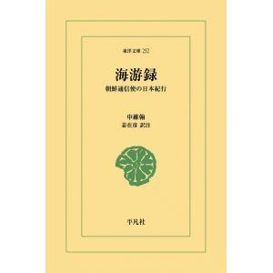 海游録 朝鮮通信使の日本紀行 電子書籍版 / 申維翰 訳注:姜在彦|ebookjapan
