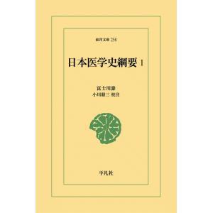 日本医学史綱要 (1) 電子書籍版 / 富士川游 校注:小川鼎三|ebookjapan