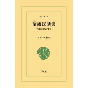 苗族民話集 中国の口承文芸 (2) 電子書籍版 / 編訳:村松一弥|ebookjapan