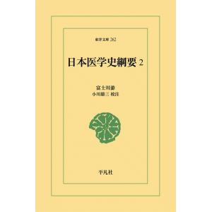 日本医学史綱要 (2) 電子書籍版 / 富士川游 校注:小川鼎三|ebookjapan