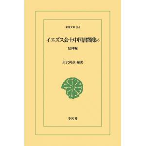 イエズス会士中国書簡集 (6) 信仰編 電子書籍版 / 編訳:矢沢利彦|ebookjapan