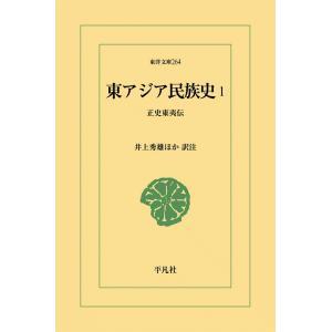 東アジア民族史 (1) 正史東夷伝 電子書籍版 / 訳注:井上秀雄他|ebookjapan