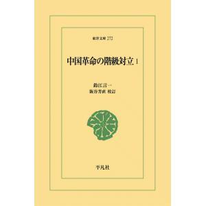 中国革命の階級対立 (1) 電子書籍版 / 鈴江言一 校訂:阪谷芳直|ebookjapan