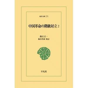 中国革命の階級対立 (2) 電子書籍版 / 鈴江言一 校訂:阪谷芳直|ebookjapan