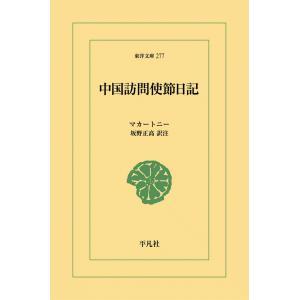 中国訪問使節日記 電子書籍版 / マカートニー 訳注:坂野正高|ebookjapan