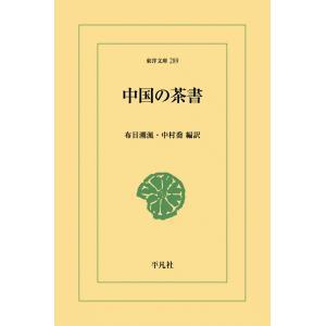 中国の茶書 電子書籍版 / 布目潮ふう 編訳:中村喬|ebookjapan