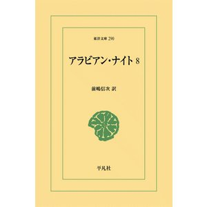 【初回50%OFFクーポン】アラビアン・ナイト (8) 電子書籍版 / 訳:前嶋信次|ebookjapan