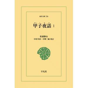甲子夜話 (1) 電子書籍版 / 松浦静山 校訂:中村幸彦/中野三敏 ebookjapan