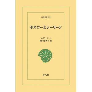 ホスローとシーリーン 電子書籍版 / ニザーミー 訳:岡田恵美子 ebookjapan