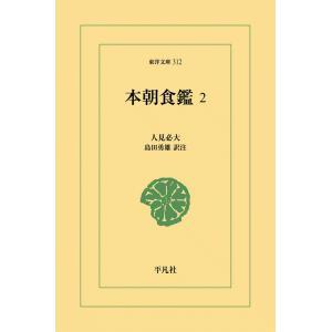 【初回50%OFFクーポン】本朝食鑑 (2) 電子書籍版 / 人見必大 訳注:島田勇雄|ebookjapan