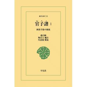 官子譜 (1) 囲碁手筋の源流 電子書籍版 / 過百齢 編注:陶式玉 解説:呉清源