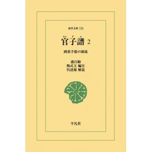 官子譜 (2) 囲碁手筋の源流 電子書籍版 / 過百齢 編注:陶式玉 解説:呉清源