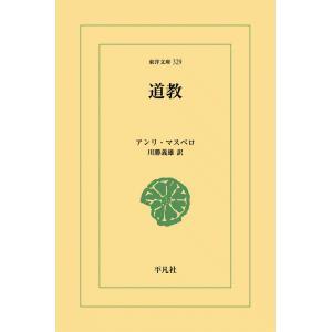 道教 電子書籍版 / アンリ・マスペロ 訳:川勝義雄|ebookjapan