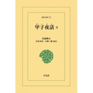 甲子夜話 (4) 電子書籍版 / 松浦静山 校訂:中村幸彦/中野三敏 ebookjapan