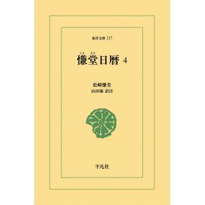 慊堂日暦 (4) 電子書籍版 / 松崎慊堂 訳注:山田琢|ebookjapan