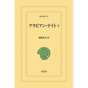 【初回50%OFFクーポン】アラビアン・ナイト (9) 電子書籍版 / 訳:前嶋信次|ebookjapan