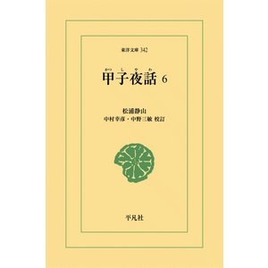 甲子夜話 (6) 電子書籍版 / 松浦静山 校訂:中村幸彦/中野三敏 ebookjapan