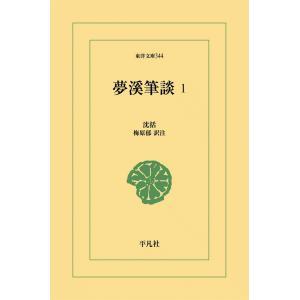 夢渓筆談 (1) 電子書籍版 / 沈括 訳注:梅原郁|ebookjapan