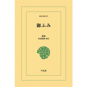 御ふみ 電子書籍版 / 蓮如 校注:出雲路修|ebookjapan
