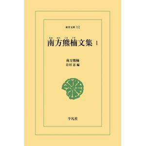 南方熊楠文集 (1) 電子書籍版 / 南方熊楠 編:岩村忍|ebookjapan