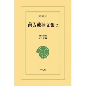南方熊楠文集 (2) 電子書籍版 / 南方熊楠 編:岩村忍|ebookjapan
