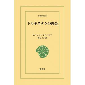 トルキスタンの再会 電子書籍版 / エリノア・ラティモア 訳:原もと子|ebookjapan