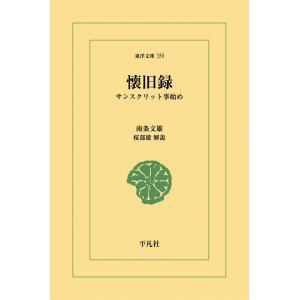 懐旧録 サンスクリット事始め 電子書籍版 / 南条文雄 解説:桜部建|ebookjapan