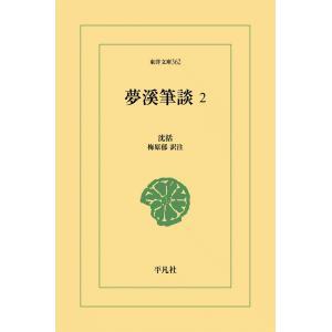 夢渓筆談 (2) 電子書籍版 / 沈括 訳注:梅原郁|ebookjapan