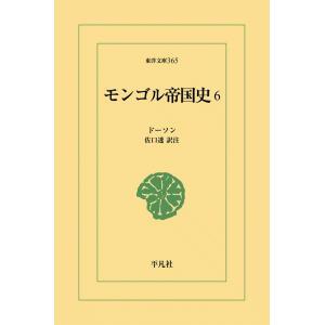 モンゴル帝国史 (6) 電子書籍版 / ドーソン 訳注:佐口透|ebookjapan