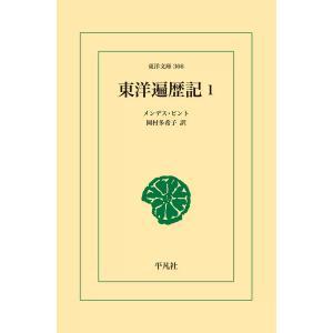 東洋遍歴記 (1) 電子書籍版 / メンデス・ピント 訳:岡村 多希子 ebookjapan
