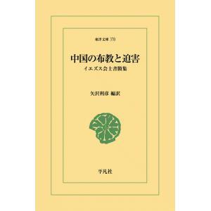 中国の布教と迫害 イエズス会士書簡集 電子書籍版 / 編訳:矢沢利彦|ebookjapan