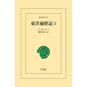 東洋遍歴記 (2) 電子書籍版 / メンデス・ピント 訳:岡村 多希子 ebookjapan