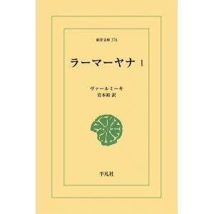 ラーマーヤナ (1) 電子書籍版 / ヴァールミーキ 訳:岩本裕|ebookjapan