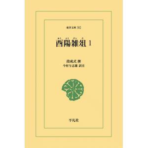 酉陽雑俎 (1) 電子書籍版 / 撰:段成式 訳注:今村与志雄|ebookjapan