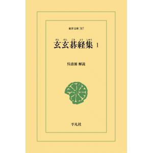 玄玄碁経集 (1) 電子書籍版 / 解説:呉清源|ebookjapan
