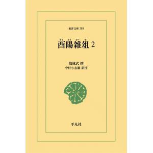 酉陽雑俎 (2) 電子書籍版 / 撰:段成式 訳注:今村与志雄|ebookjapan