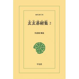 玄玄碁経集 (2) 電子書籍版 / 解説:呉清源|ebookjapan