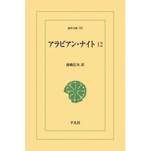 【初回50%OFFクーポン】アラビアン・ナイト (12) 電子書籍版 / 訳:前嶋信次|ebookjapan